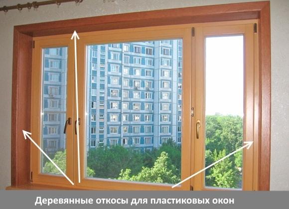 Деревянные откосы для пластиковых окон