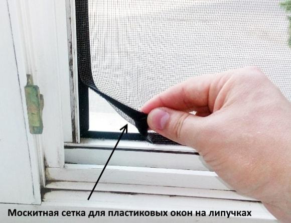 Как сделать москитную сетку для пластиковых окон 543