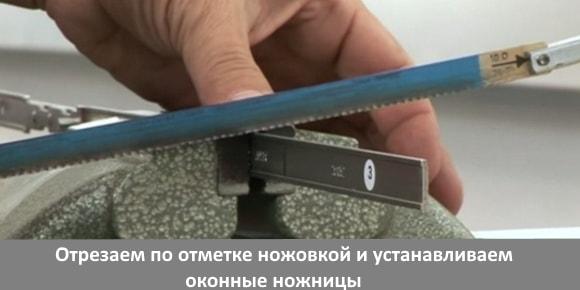Отрезаем по отметке ножовкой и устанавливаем оконные ножницы