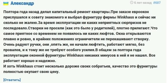 Отзывы покупателей о немецкой фурнитуре Винкхаус (Winkhaus)