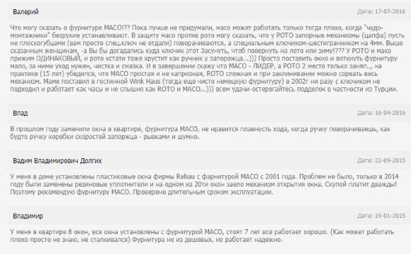 Реальные отзывы покупателей австрийской фурнитуры Мако (Maco)