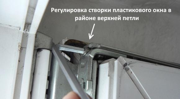 Регулировка створки пластикового окна в районе верхней петли
