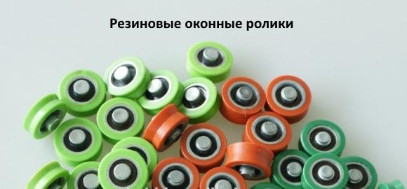 Резиновые оконные ролики