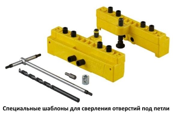 Специальные шаблоны для сверления отверстий под петли