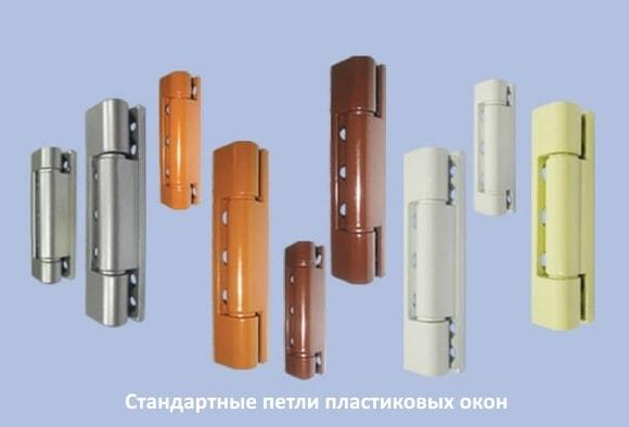 Стандартные петли пластиковых окон