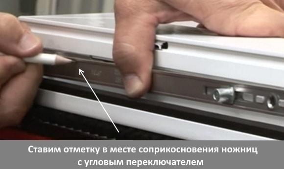 Ставим отметку в месте соприкосновения ножниц с угловым переключателем