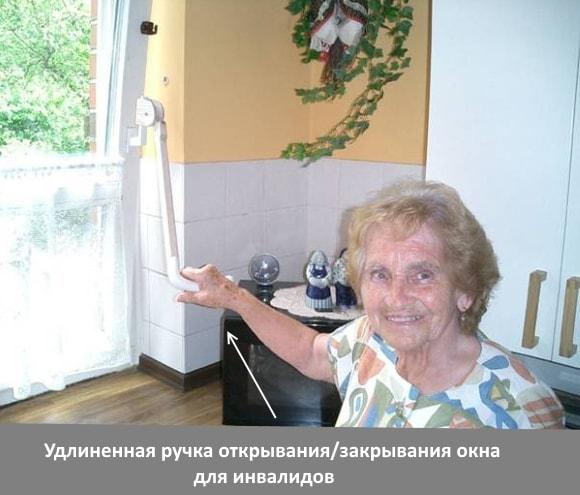 Удлиненная ручка открывания/закрывания окна для инвалидов