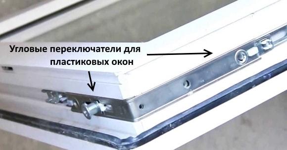 Угловые переключатели для пластиковых окон