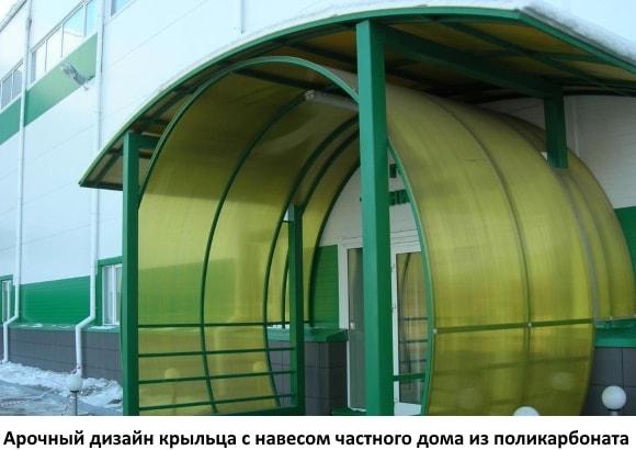 Арочный дизайн крыльца с навесом частного дома из поликарбоната