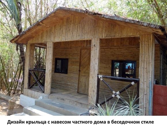 Дизайн крыльца с навесом частного дома в беседочном стиле