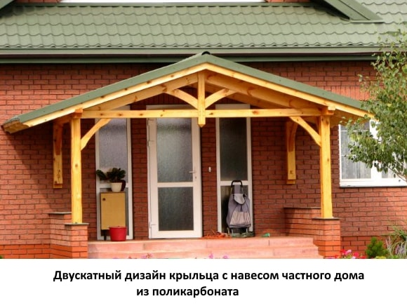 Двускатный дизайн крыльца с навесом частного дома из поликарбоната