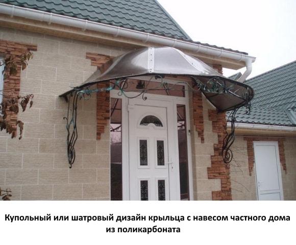 Купольный или шатровый дизайн крыльца с навесом частного дома из поликарбоната