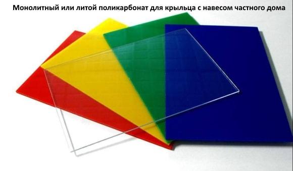Монолитный или литой поликарбонат для крыльца с навесом частного дома