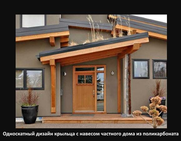 Односкатный дизайн крыльца с навесом частного дома из поликарбоната