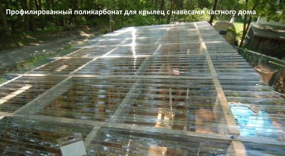Профилированный поликарбонат для крылец с навесами частного дома