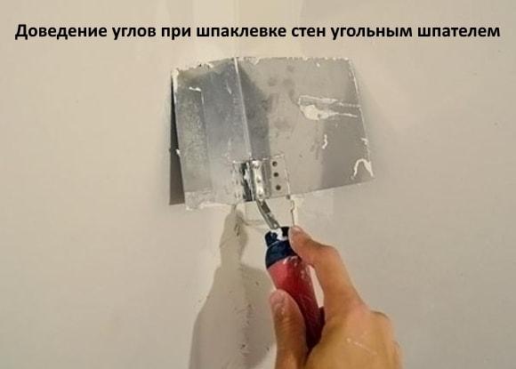 Доведение углов при шпаклевке стен угольным шпателем