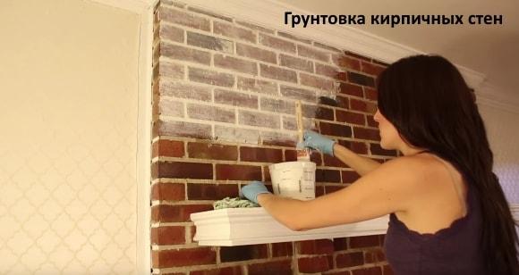 Грунтовка кирпичных стен