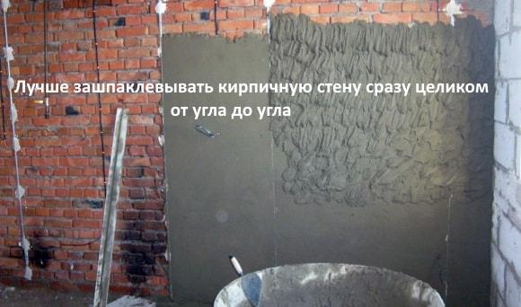 Лучше зашпаклевывать кирпичную стену сразу целиком от угла до угла