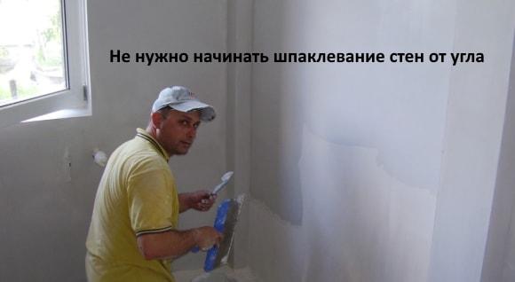 Не нужно начинать шпаклевание стен от угла