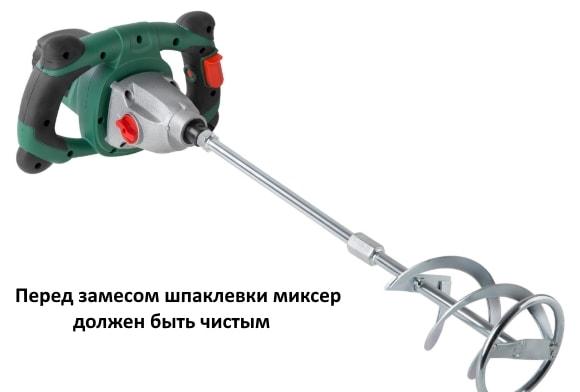 Перед замесом шпаклевки миксер должен быть чистым