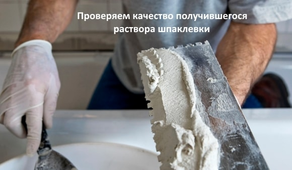 Проверяем качество получившегося раствора шпаклевки