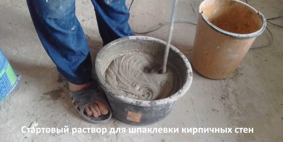 Стартовый раствор для шпаклевки кирпичных стен