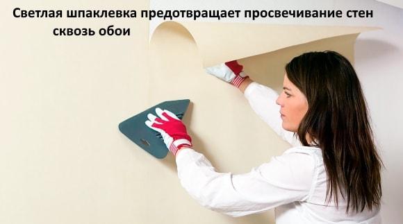 Светлая шпаклевка предотвращает просвечивание стен сквозь обои