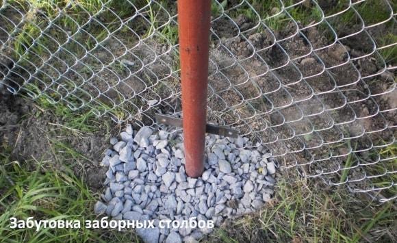 Забутовка заборных столбов