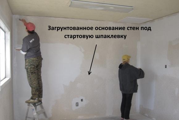 Загрунтованное основание стен под стартовую шпаклевку