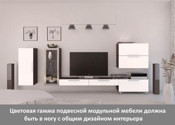 Цветовая гамма мебели должна быть в ногу с общим дизайном интерьера