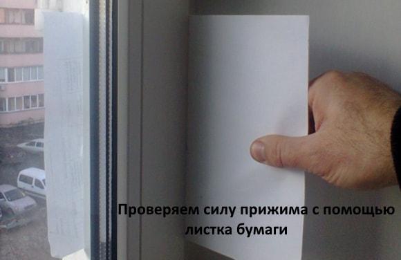 Проверяем силу прижима пластикового окна с помощью листка бумаги
