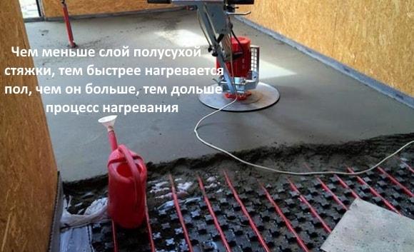 Чем меньше слой полусухой стяжки, тем быстрее нагревается пол, чем он больше, тем дольше процесс нагревания