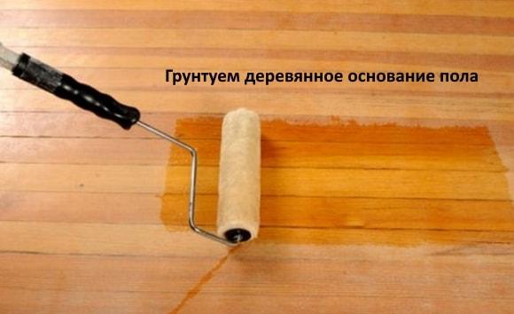 Грунтуем деревянное основание пола