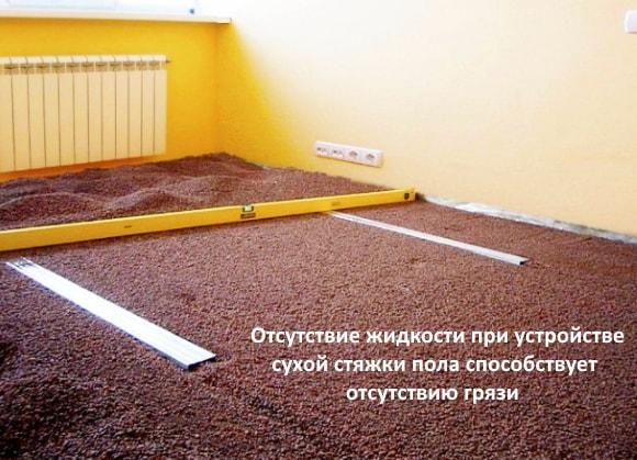Отсутствие жидкости при устройстве сухой стяжки пола способствует отсутствию грязи