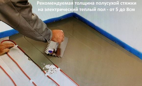 Рекомендуемая толщина полусухой стяжки на электрический теплый пол - от 5 до 8см