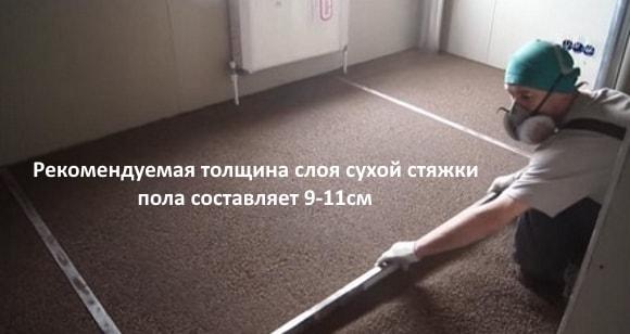Рекомендуемая толщина слоя сухой стяжки пола составляет 9-11см