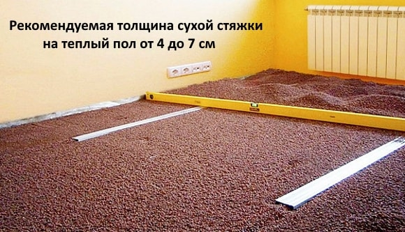 Рекомендуемая толщина сухой стяжки на теплый пол от 4 до 7 см