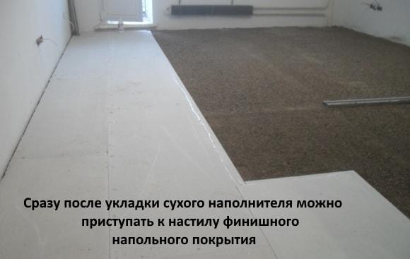 Сразу после укладки сухого наполнителя можно приступать к настилу финишного напольного покрытия