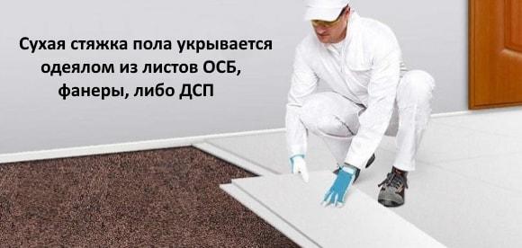 Сухая стяжка пола укрывается одеялом из листов ОСБ, фанеры, либо ДСП